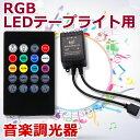 RGB LEDテープライト用コントローラー 音に反応 RGB イルミカLEDテープ用音楽調光器 リモコン付き