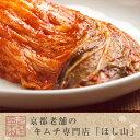 京都キムチのほし山 【送料無料】 白菜キムチ