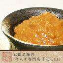 【京都キムチのほし山】サンチュ味噌(甘辛) [180g]【調味料】
