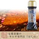 【京都キムチのほし山】焼肉のたれ(こってり)(180ml)