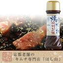 【京都キムチのほし山】焼肉のたれ『オモニの味』180ml