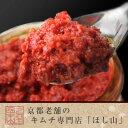 【京都キムチのほし山】特選ヤンニョム(130g)【キムチ ヤンニョム キムチの素 ご飯のお供 韓国 焼肉】
