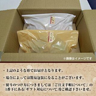 商品梱包イメージ
