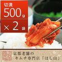 京都キムチのほし山 まとめ買いがお得!切漬け500g×2袋 白菜キムチ1kg