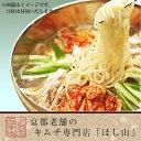 【京都キムチのほし山】きねうち冷麺(1食入・スープ付き)☆☆【麺類 韓国冷麺 冷麺 冷やし お取り寄せ 贈り物 韓国】