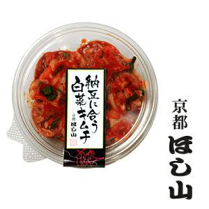 京都ほし山 【ネット限定】 納豆に合う白菜キムチ 120g