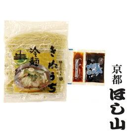 京都キムチのほし山 きねうち冷麺 1食入 スープ付き