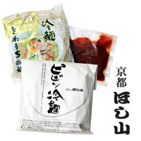 京都ほし山 【期間限定】 ピビン冷麺 オリジナルピビン麺のタレ×1袋 きねうち冷麺1食入×1袋