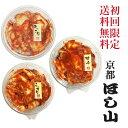 京都ほし山 【送料無料】 【初回のお客様限定】 3種の味が選べる!お味見福袋 約8食分 【当店で2回め以降のご購入のお…