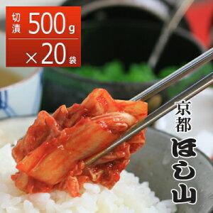 京都ほし山 【送料無料】 まとめ買いがお得!切漬500g×20袋 白菜キムチ10kg