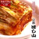 京都ほし山 【送料無料】 選べる白菜キムチ2種セット 500g×2袋 【北海道・沖縄への発送は別途800円頂戴いたします】 …