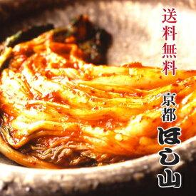 京都ほし山 【送料無料】 白菜キムチ 株漬500g×10袋