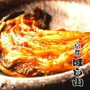 京都ほし山 白菜キムチ 株漬500g