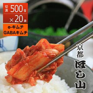 京都キムチのほし山 まとめ買いがお得!切漬け500g×20袋 白菜キムチ10kg 栄養素配合キムチ