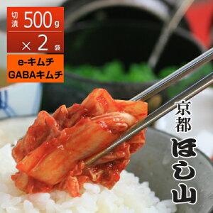 京都キムチのほし山 まとめ買いがお得!切漬け500g×2袋 白菜キムチ1kg 栄養素配合キムチ