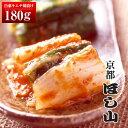 京都キムチのほし山 白菜キムチ 切漬け180g