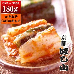 京都キムチのほし山 白菜キムチ 切漬け180g 栄養素配合キムチ