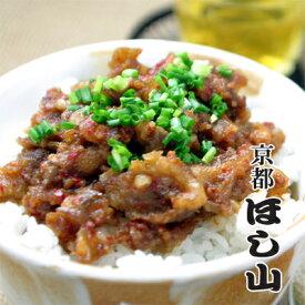京都ほし山 国産牛すじ焼肉丼の具(牛すじ煮込み) 化学調味料不使用