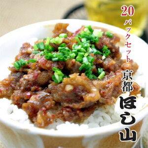 京都ほし山 国産牛すじ焼肉丼の具(牛すじ煮込み) 20パックセット 化学調味料不使用