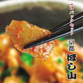 京都ほし山 国産牛すじトロトロ煮込み 5パックセット (牛すじ煮込み)