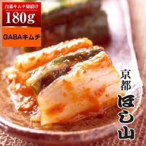 京都ほし山 白菜ギャバキムチ 切漬け180g