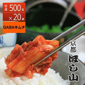 京都ほし山 【送料無料】 まとめ買いがお得!切漬け500g×20袋 白菜ギャバキムチ10kg