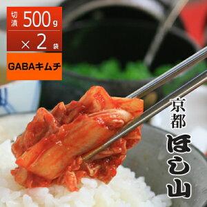 京都ほし山 まとめ買いがお得!切漬け500g×2袋 白菜ギャバキムチ1kg