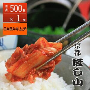 京都ほし山 白菜ギャバキムチ 切漬け500g