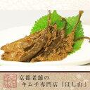 【京都キムチのほし山】プッコチ味噌漬け(100g)世界二位の辛さを持つ唐辛子といわれるプッコチをお味噌に漬け込みました。辛党にのみおススメの超激辛味です。