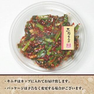 ニラキムチ【キムチにらキムチニラキムチお取り寄せ贈り物おつまみご飯のお供韓国激辛】