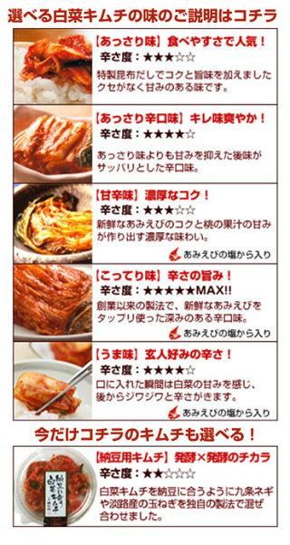 選べる白菜キムチの味のご説明