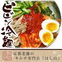 京都キムチのほし山 ピビン冷麺 オリジナルピビン麺のタレ×1袋 きねうち冷麺1食入×1袋