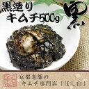 京都キムチのほし山 濃厚なコク!黒造りキムチ 500g キムチ