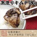 京都キムチのほし山 濃厚なコク!黒造りキムチ 180g 白菜キムチ