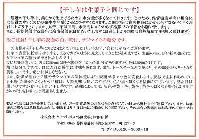 【熟成】人参芋平ほしいも(干し芋)140g