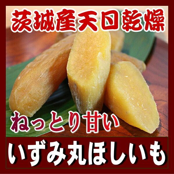【熟成】いずみ 丸ほしいも(干し芋) 120g