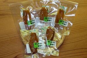 【熟成】【個包装】ほしキラリ 厚切ほしいも(25g〜39g)5袋入×1セット