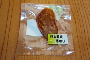【熟成】【個包装】ほし黄金 厚切ほしいも(25g〜39g)5袋入×1セット