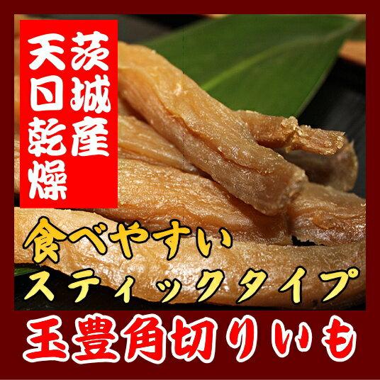 【熟成】玉豊 角切りほしいも(干し芋) 130g
