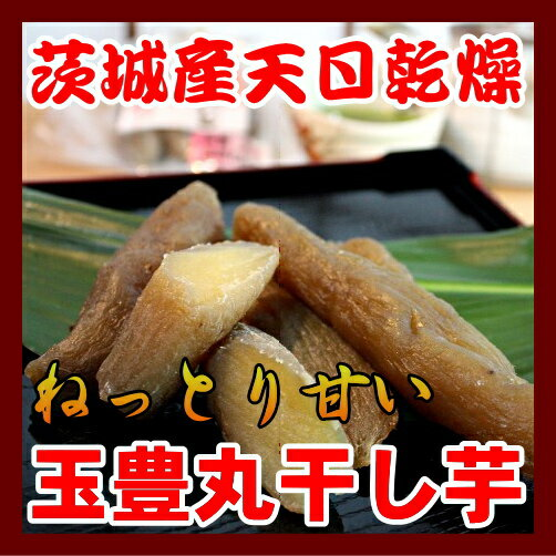【熟成】玉豊 丸ほしいも(干し芋) 130g