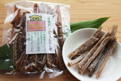【無農薬】食べやすいワンちゃん干し芋