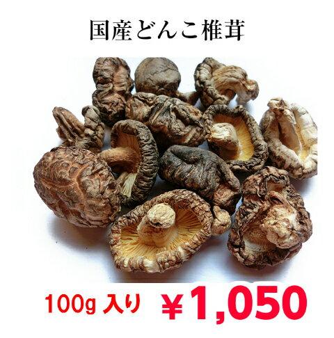 【送料無料!】100g入!!国産 得用どんこ干し椎茸  干ししいたけ 干しシイタケ 乾燥しいたけ 乾燥椎茸
