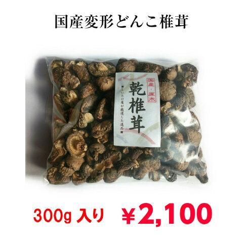 【送料無料!】たっぷり300g!国産 変形小粒干し椎茸干ししいたけ 干しシイタケ 乾燥しいたけ