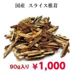 【送料無料!】1000円ポッキリ! 国内産 再乾スライス干し椎茸 干ししいたけ 干しシイタケ 乾燥しいたけ 乾燥椎茸