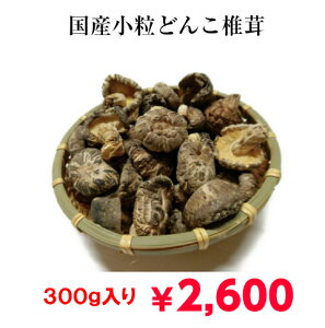 【送料無料!!】たっぷり300g入り!国産 小粒どんこ干し椎茸!見た目は可愛いですが、味や風味は本物です!! 干ししいたけ 干しシイタケ 乾燥しいたけ