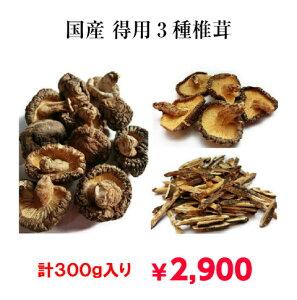 【送料無料!】合計300g入!!国産 得用3種干し椎茸  干ししいたけ 干しシイタケ 乾燥しいたけ 乾燥椎茸