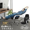 オフィスチェア フットレスト メッシュ ゲーミングチェア オフィスチェア 疲れない 椅子 オフィス 仮眠 140度リクライニング 連動式肘…