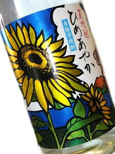 芋焼酎 夏焼酎 ひめあやか 720ml 【九州 鹿児島 本格焼酎 地酒 限定】