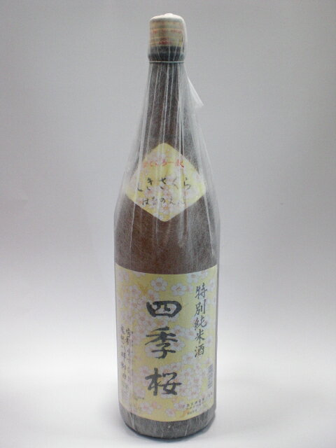 四季桜 特別純米酒 はなのえん 1800ml 【日本酒 地酒 栃木 宇都宮】
