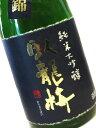 臥龍梅 純米大吟醸35 無濾過生貯原酒 720ml 化粧箱付き 【日本酒 地酒 静岡 プレゼント 贈り物 父の日 敬老の日 お中…